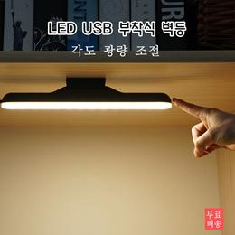 LED USB 부착식 벽등 각도 광량 조절 충전식 라이트 / 자석 흡착식 / 무료배송