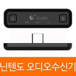 Gulikit ROUTE AIR 닌텐도 스위치 경량 오디오수신기