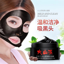 Volcanic soil suck blackheads acne mask by IMAGES | masker wajah komedo