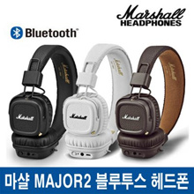 Marshall Major II Wireless Bluetooth Foldable On-Ear Headphone/Wireless Earphones