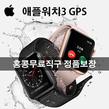 애플워치3 GPS / Apple Watch Series 3 GPS / 홍콩무료배송 정품보장 / 쿠폰가 $359