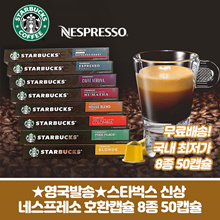 Starbucks Nespresso compatible capsules 8type 50 capsules ★ ★ Free Shipping UK Shipping