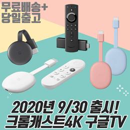 🌟디즈니 플러스 한국 출시임박🌟최저가/무료배송🌟 구글 크롬캐스트 4K + TV 스틱 리모컨 / 아마존 파이어 스틱 4K / TV 스트리밍 / TV스틱 티비
