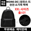 ★ Moins De ★ Moines de luxury natural cowhide leather backpack - real fashion on the continent - Men's bags / S * M * L * XL * selectable sizes XXL to 5 / men and women sharing bags / fashion fast