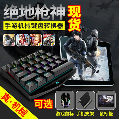 Handjoy gamepad Bluetooth wireless keyboard and mouse Mobile Games single  hand speed king of glory J