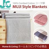 Muji Style Comfort Blanket