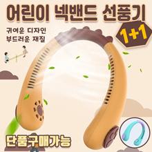 1+1 leafless hanging neck fan cartoon portable mini lazy fan