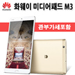 Huawei MediaPad M3 ★ VAT included Price ★ Official Korean support Tablet / 8.4 inch / 2560x1440 IPS display / AKM sound chipset / giraffe 950 octa core