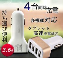 シガーソケット 4連 USB 12v/24v スマートフォン アイコス 充電 急速 かわいい 黒 おしゃれ 車載用充電器 スマホ USB充電器
