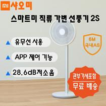 Xiaomi Smart Stand Fan / Wireless Fan / Brushless DC Motor / Interlocking APP / Natural Fan / Rechargeable Fan / Xiaomi Fan / Stand Fan