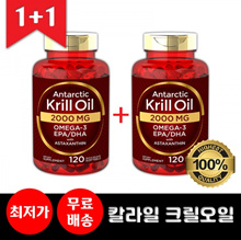 [Free Shipping] Carlisle Krill Oil 2000mg 1 + 1