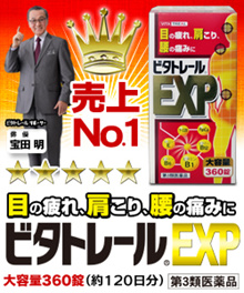 Vitartil EXP 360 tablets x 2 set / Japanese nutrient / Arinamin EX plus the same ingredient / stiff shoulder / display fatigue / eye fatigue