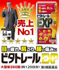 비타트릴 EXP 360정 / 일본 영양제 / 아리나민EX플러스와 동일한 성분 / 어깨결림 / 전시피로 / 눈의 피로
