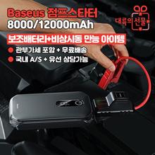 Baseus Baseus vehicle jump starter large capacity auxiliary battery emergency start 8000/12000mAh / USB rechargeable / CRJS01/03 2 types sold