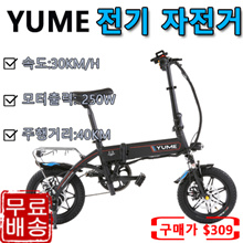 YUME folding electric bike / free shipping / 14 inches / mileage 30-40km / weight 17kg / maximum speed 30km / maximum load 120kg / 250W brushless motor / front and rear double brake / battery 7.8Ah /