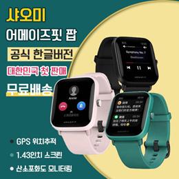Amazfit Pop智能手表
