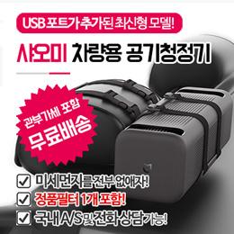 ★무료배송! 샤오미 차량용 공기청정기 USB 버전 / 샤오미 카에어 / 미세먼지 / 정품필터 1개 포함 / 관부가세 포함가