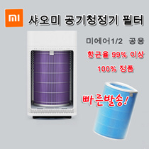 Xiaomi air purifier new filter size specification US Air 12 public / free shipping genuine guarantee / app coupon $ 5