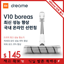 Xiaomi dreame latest vacuum cleaner v10 free A! / domestic online launch / free delivery