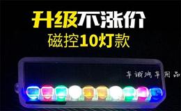 Solar flashing light car decoration lights solar LED lamp lights fog lights