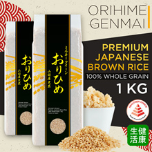 1kg Orihimé Genmai Japanese BROWN RICE PROMO! BUY 9 FREE 1!! Easy Cooking Tastes like White Rice.
