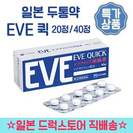 일본드럭스토어직배송 EVE 퀵 빠르게 듣는 일본 소염진통제/두통/치통/생리통 20정/40정 무료배송 특가