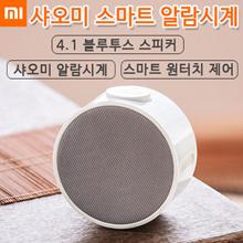 xiaomi alarm clock blooth speark white