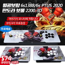 月光宝盒6s plus 1388/2020