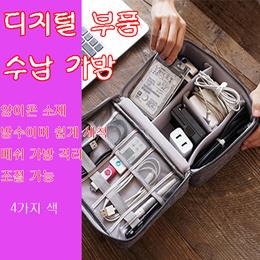 여행 휴대용 디지털 파우치/ 여행용품 모음전/ 케이블 정리 파우치/ 파우치 가방/무료배송