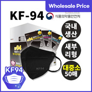 WellClean KF94 domestic black mask 50 sheets large, medium and small box packaging