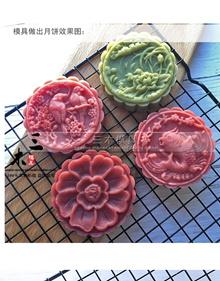 125 g Mooncake Mold Mould Many design
