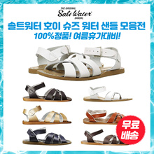 Saltwater Hoi An Shoes Water Sandals Collection