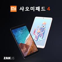 New Xiao Mi Mi pad 4/1300 million high-definition camera / 6000mAh high capacity battery / 8-inch tablet / Snapdragon 660 CPU
