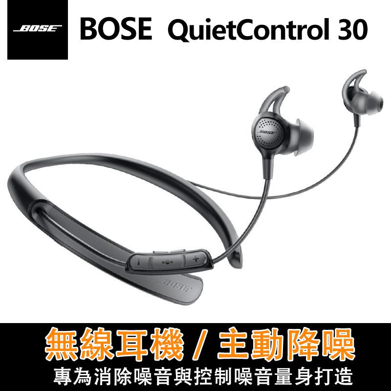 【官方正品】BOSE QC30 QuietControl 30 無線耳機 / 人體工學 / 藍牙連線 / 主動降噪