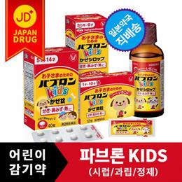 어린이들을 위한 감기약 파브론 KIDS