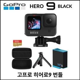 ★최저가★관부가세 포함★무료 배송★[GoPro] HERO9 Black Action Camera Bundle 고프로 히어로9 블랙 번들 패키지