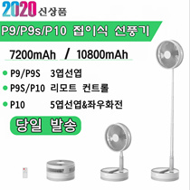 ✡ Same day shipping ✡ Rechargeable folding fan / P9 P9S P10 / Large capacity battery / Storage fan / Max. 100 cm height / 180 degree angle adjustment / Detachable fan / Slide room