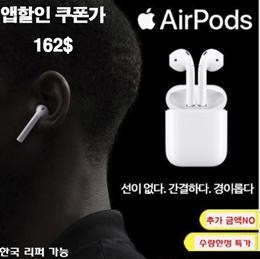 초특가 애플 정품 에어팟 블루투스 이어폰 / 뛰어난 사운드 / 배터리 24시간 지속 / 관부가세 포함가 / 한국리퍼 가능 / 무료배송 /