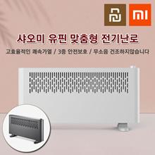 Xiaomi Yupin Custom Electric Stove / Electric Heater / Radiator / Free Shipping
