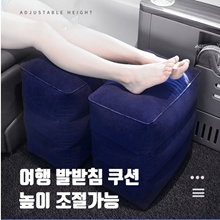 Traveling multi-purpose pillow long-distance driving KTX travel footrest cushion / 2/3