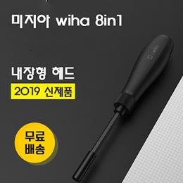 2019 신제품/미지아 wiha 8in1 드라이버/ 내장형 헤드 / 만능 드라이버 / 길이 연장 가능 / 무료배송