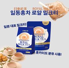 Japanese Royal Milk tea 10 pieces of Ildong