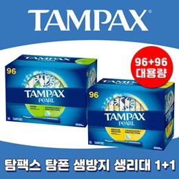 탐팩스 펄 탐폰 샘방지 생리대 96개입 1+1 [무료배송]