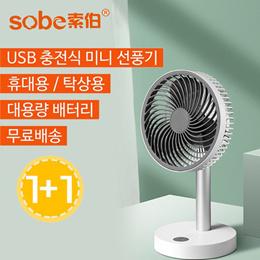 索伯 小风扇USB可充电风扇迷你风扇超静音学生宿舍办公室自动摇头桌面风扇便携式小型婴儿宝宝风扇