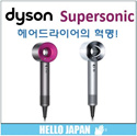 ★ New !! ★ Dyson Hair dryer SuperSonic! HD01 WSN Dyson Supersonic