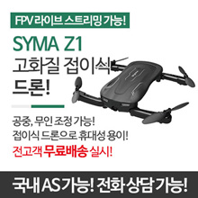 ★ Free Shipping! SYMA Z1 folding drones / FPV live stream available / High quality / Unmanned aerial adjustment / Includes VAT