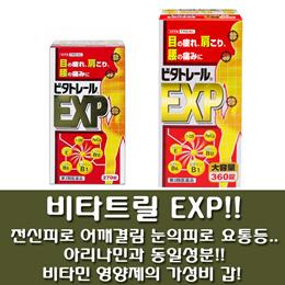 비타트릴 EXP!!  270정 / 360정!  만성피로 피로회복 눈의피로 전신피로 어깨결림 요통등.. 피로회복에 가성비 갑! 제품!! / 아리나민과 동일 성분 배합!