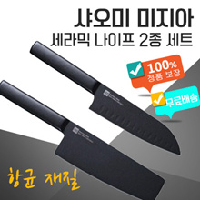 Xiaomi Mijia Ceramic knife set of two / antibacterial material / sanitary knife / black color