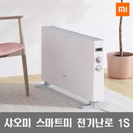 【글로벌 버전】샤오미 스마트미 전기난로 1S / 2200W 쾌속가열 / Xiaomi / 관부가세 포함 /무료배송