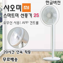Same day shipping Xiaoi wireless fan 2S Korean version / Natural wind / Xiaomi Smart stand fan 2s / Korean version / 7 leaf blade design / APP linked / 20 hours continuous operation / Wired /